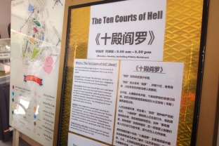 Introduction to the Ten Courts of Hell